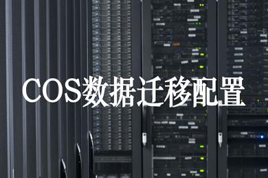 数据迁移 OSS迁移 音视频 海量数据迁移 数据库迁移 上云迁移