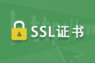 通配符SSL证书 HTTPS泛解析 HTTP加密 小程序证书 APP证书 CA证书配置