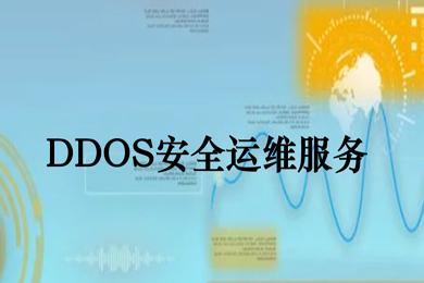 云服务故障排查 DDOS定向防御 流量攻击防护 CC防御 链路加速优化 DDOS防攻击 CC防攻击 DDOS包年防御