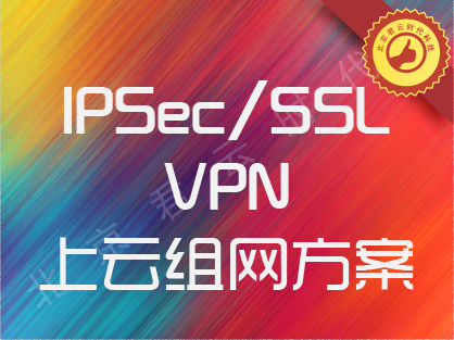 IPSec SSL VPN 云专线 高速通道 SDWAN 上云组网方案