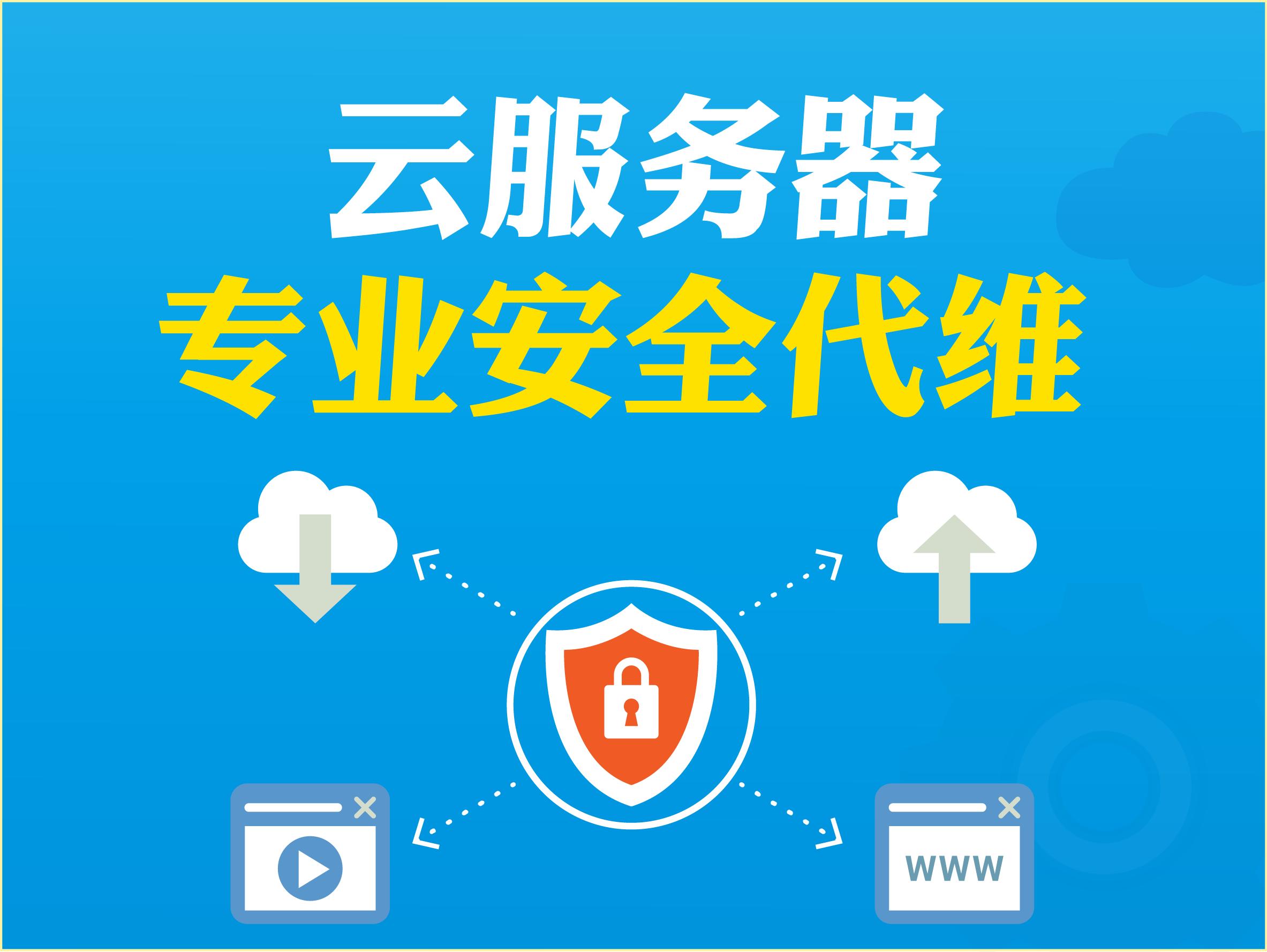 云服务器安全代维 服务器运维 运维服务包年 服务器维护 数据库维护 网站运维 网站代维 网站维护 数据库运维