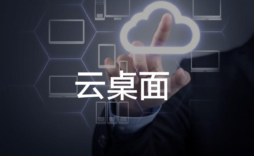 云桌面--远程办公 在家办公 协同办公 云办公便捷、安全的云上虚拟桌面