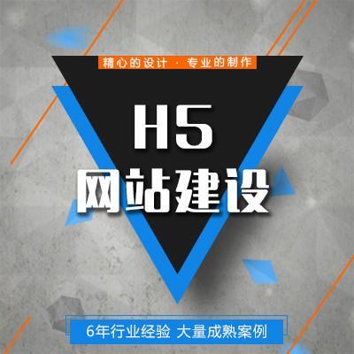 【H5响应式网站建设】企业网站建设/营销网站建设/H5网站建设/手机网站建设/网站建设可视化制作