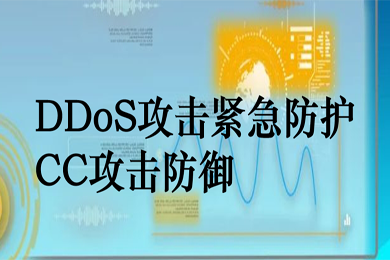 WEB应用防火墙配置 WAF接入 高防IP配置 DDOS防护接入 游戏盾配置 产品咨询