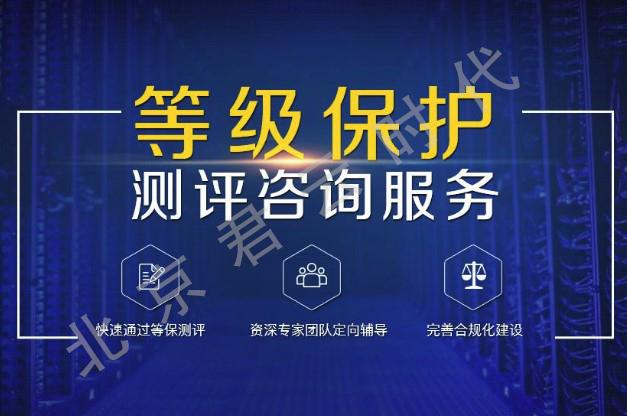 北京等保合规咨询,过等保测评服务全套,一站式等保测评2.0整改服务