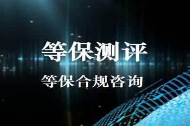 深圳等保合规咨询,过等保测评服务全套,一站式等保测评2.0整改服务