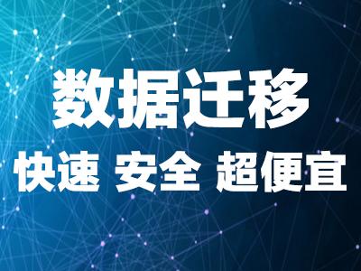 网站迁移 网站搬家 服务器迁移 数据迁移 含网站环境配置 应用迁移 数据迁移 数据备份