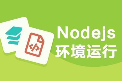 Nodejs 运行环境(CentOS7.8 64 位) 数据恢复 服务器维护 服务器维护 mysql数据库优化 ddos高防