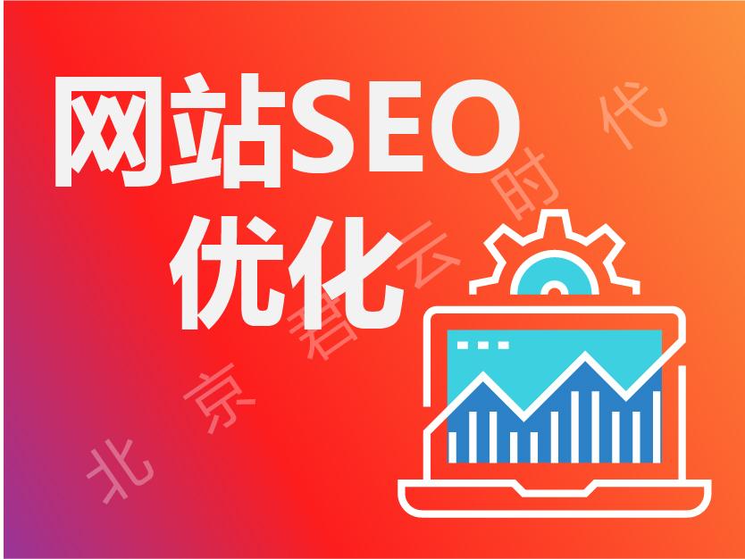网站推广 关键词搜索引擎推广 SEO 企业数字化品牌营销 万词霸屏