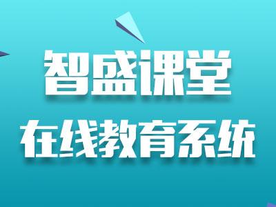 【在线教育定制开发】直播录播系统/考试测评/课程管理/企业培训系统/OMO在线教育