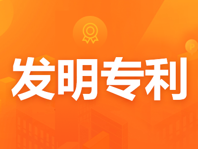 发明专利 保授权 丨 专利不授权 全额退款丨和中国平安合作丨发明专利保护丨11年专利代理丨100%授权专利丨