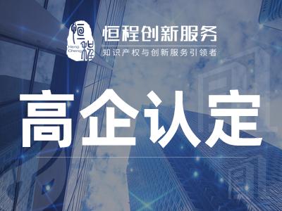 丨国家高新企业认证丨高新企业认证丨高新企业指导丨高新企业培育丨