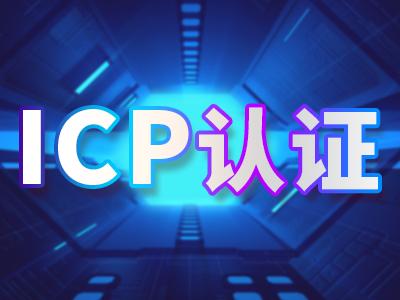 ICP认证 丨ICP许可证办理丨ICP备案丨ICP申请