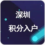 深圳积分入户 丨 深圳 丨 先办理   后收费