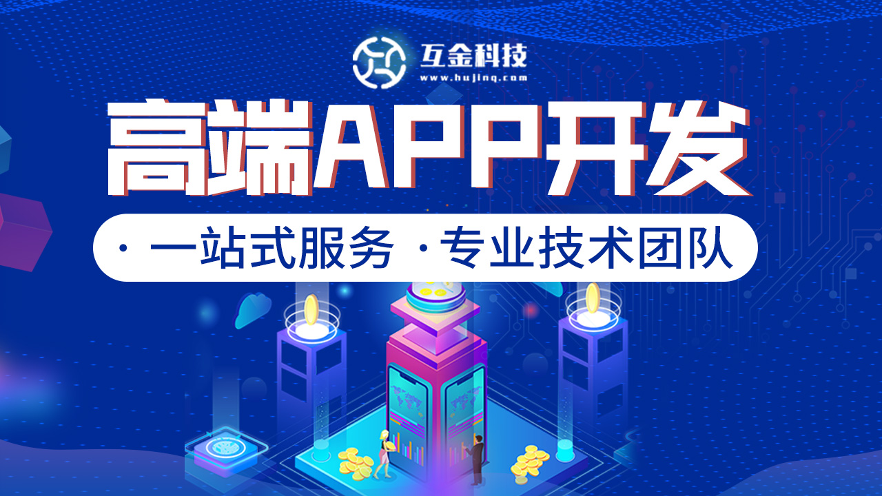 APP软件开发、小程序开发定制、直播开发、APP高端定制开发、网站社交app软件开发