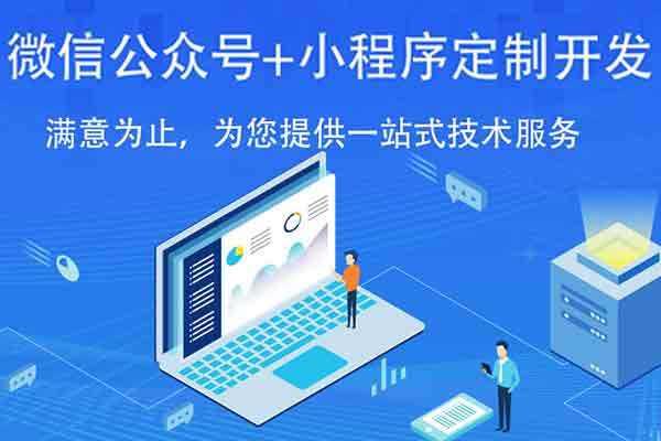 郑州小程序定制、微信开发、分销商城小程序、直播小程序、装修建材小程序、汽车小程序、学习考试小程序