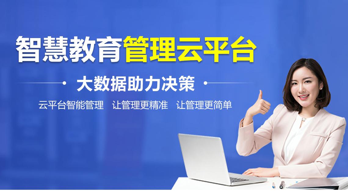 智慧教育云平台、教育管理系统、教育APP开发 源码出售