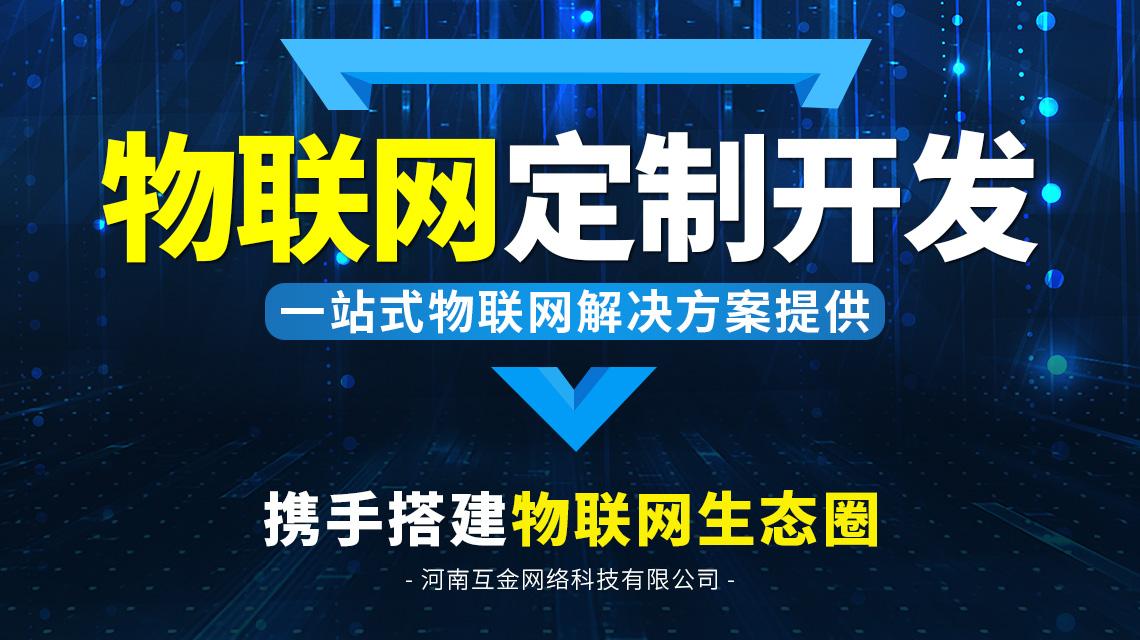 物联网定制开发、智能应用开发、智慧物联网解决方案