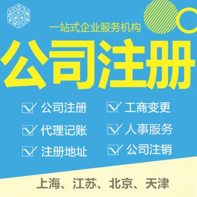 公司注册-上海公司注册