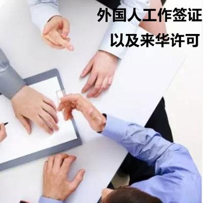 外国人工作签证