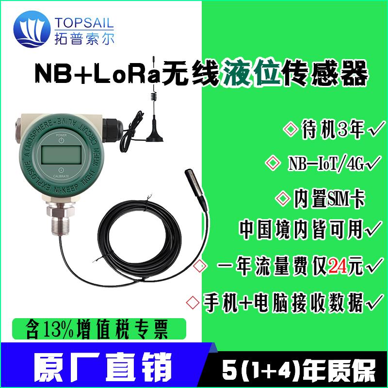 无线液位传感器04L