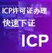 ICP经营许可证|ICP许可证|网站备案|互联网经营许可证|EDI许可证|增值电信业务/ICP办理/