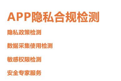 APP隐私合规检测