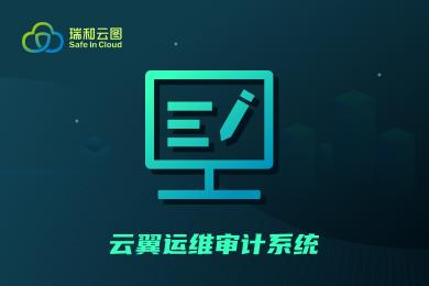 云翼运维审计系统v2.0
