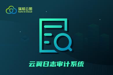 云翼日志审计系统v2.0