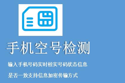 三网手机空号检测【运营商手机号码状态检测】