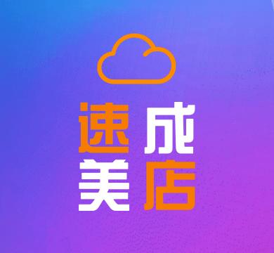 云.速成美店-企业级电商平台