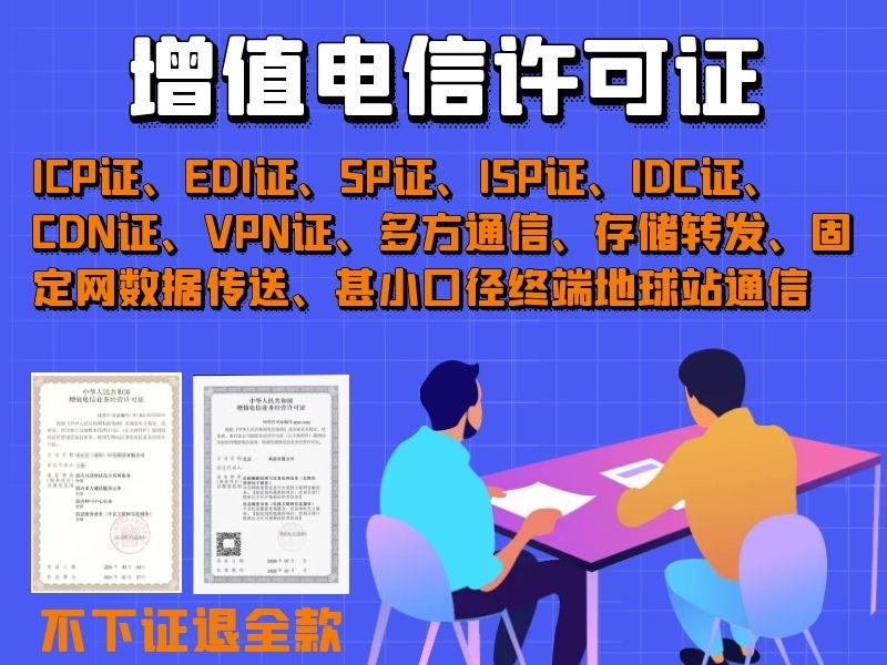 IP-VPN许可证(国内虚拟专用网业务)