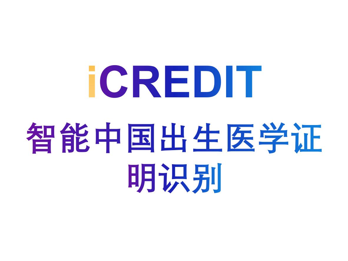 印刷文字识别-智能中国出生医学证明识别-艾科瑞特(iCREDIT)