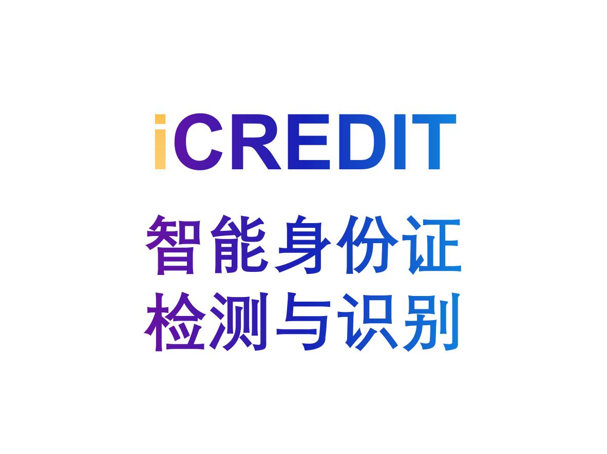 智能图像分析-智能身份证图像识别/身份证OCR/身份证信息识别/二代身份证识别检测与识别-艾科瑞特(iCREDIT)