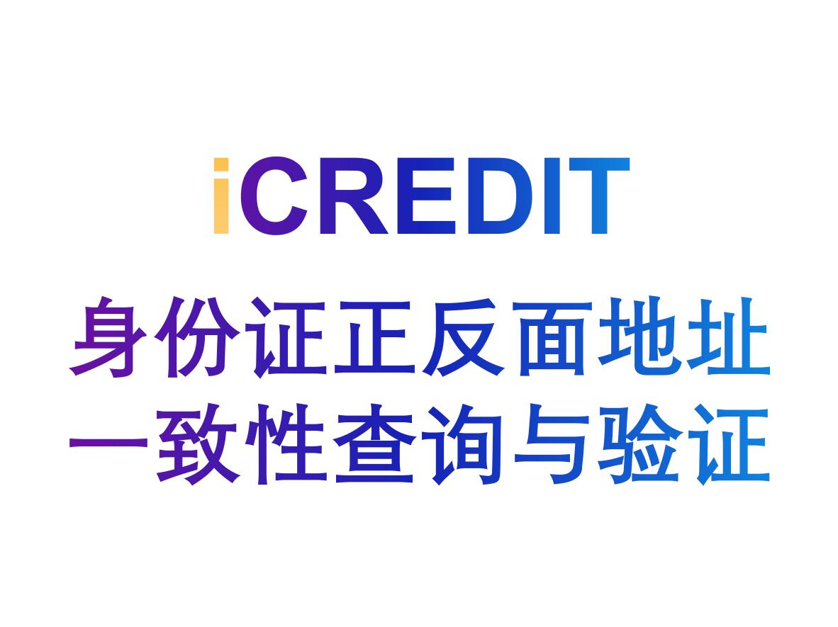 企业知识图谱-身份证正反面地址一致性查询与验证-艾科瑞特(iCREDIT)