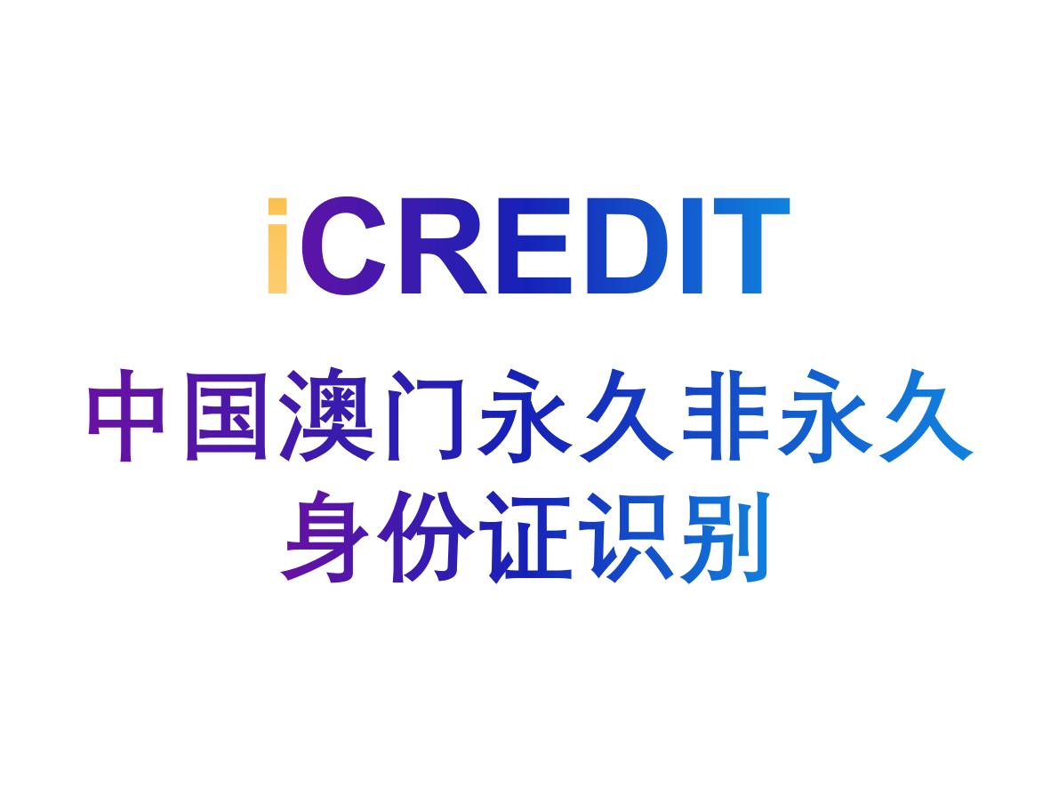 印刷文字识别-中国澳门永久非永久身份证识别-艾科瑞特(iCREDIT)