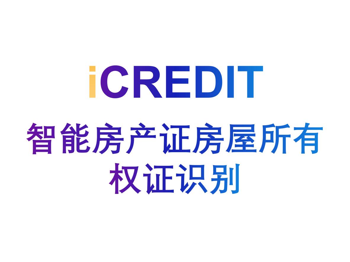 印刷文字识别-智能房产证房屋所有权证识别-艾科瑞特(iCREDIT)