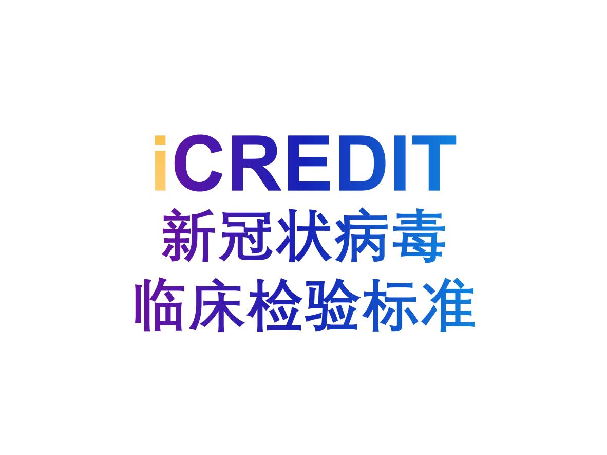新冠状病毒临床检验标准-艾科瑞特(iCREDIT)