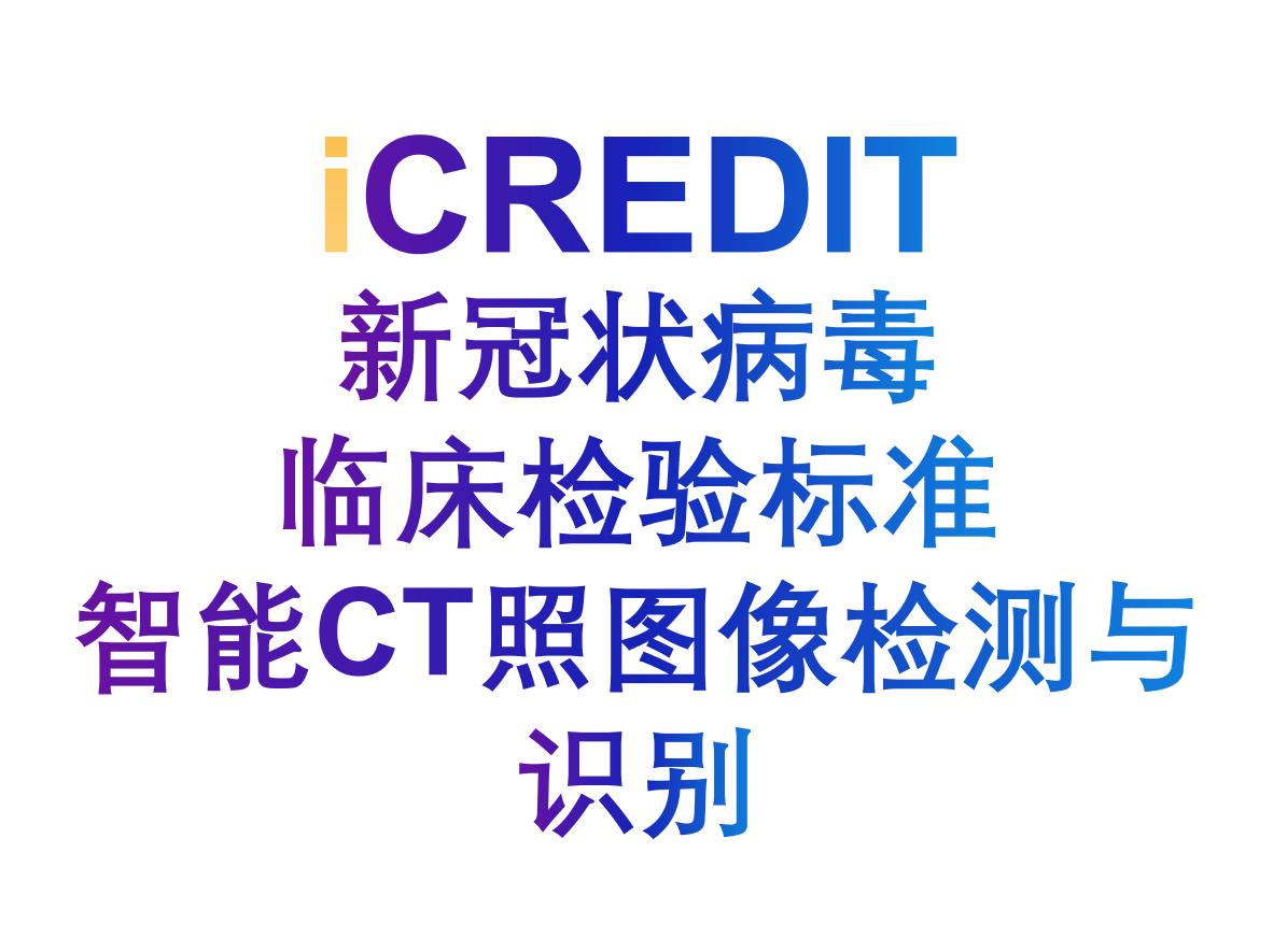 新冠状病毒临床检验标准-智能图像分析–智能CT照图像检测与识别-艾科瑞特(iCREDIT)