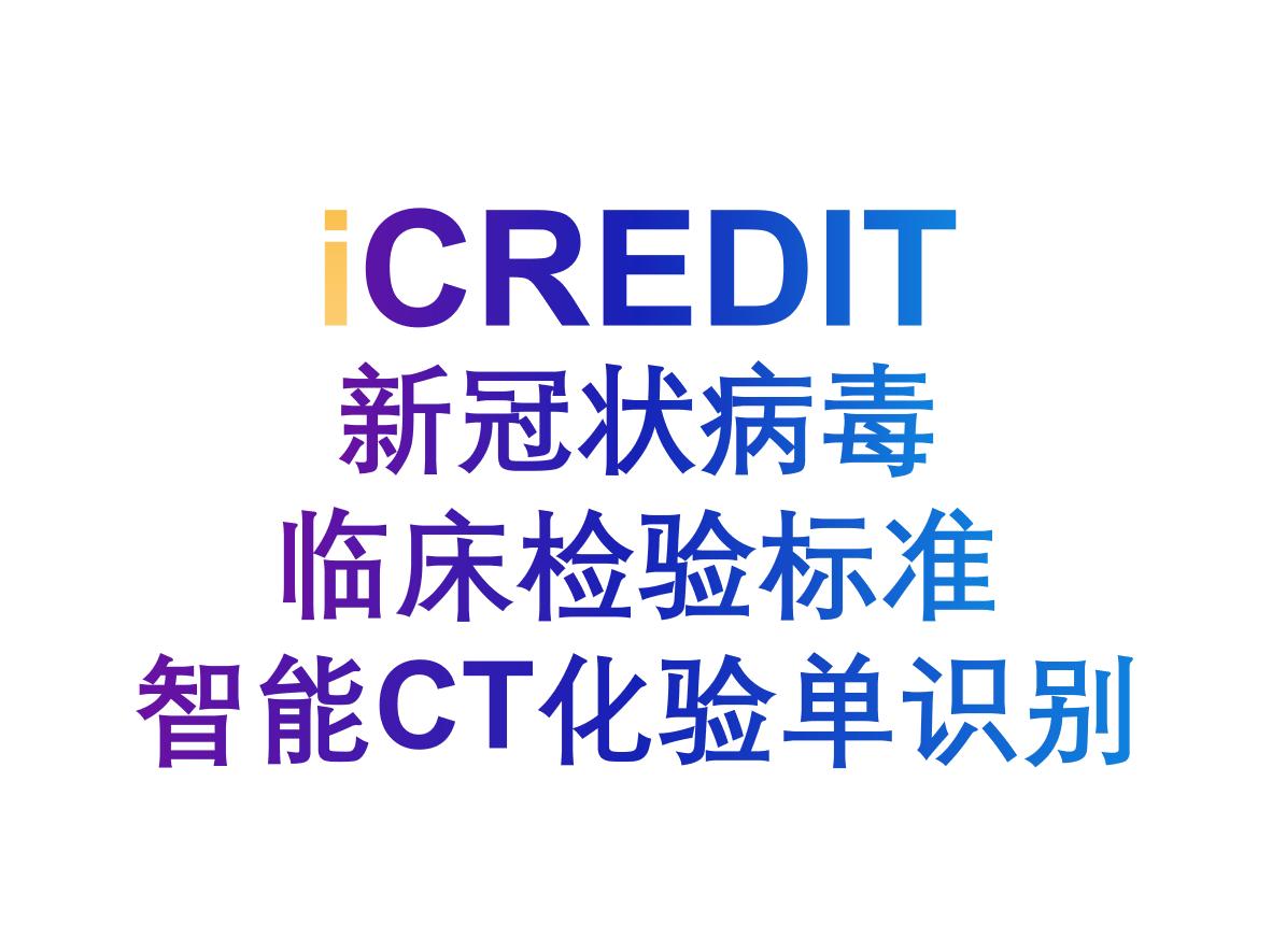 新冠状病毒临床检验标准-印刷文字识别–智能CT化验单识别-艾科瑞特(iCREDIT)