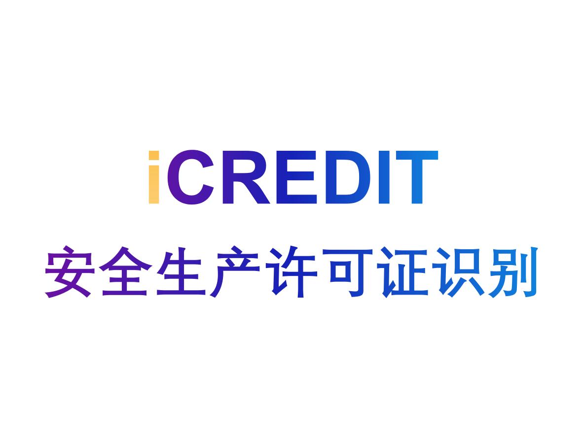 印刷文字识别–安全生产许可证识别-艾科瑞特(iCREDIT)