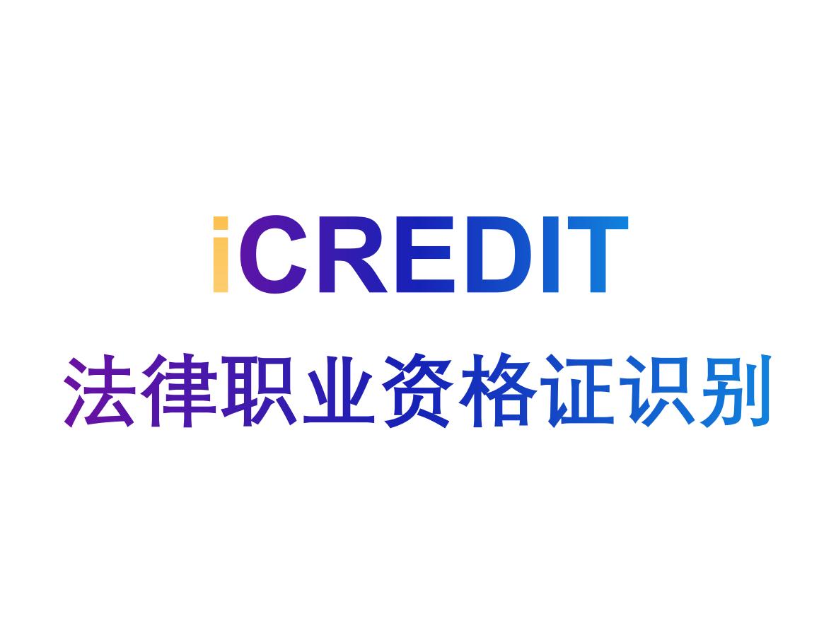 印刷文字识别–法律职业资格证识别-艾科瑞特(iCREDIT)
