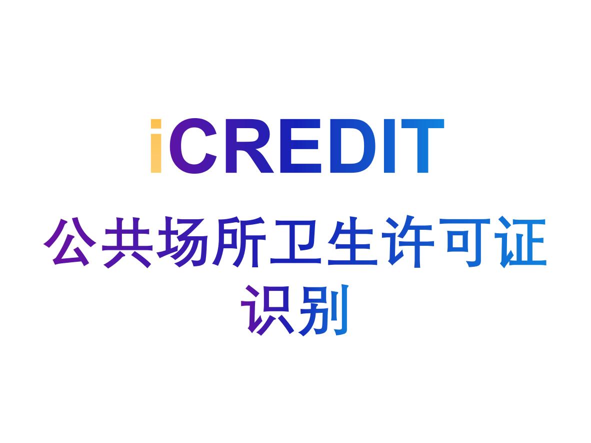 印刷文字识别–公共场所卫生许可证识别-艾科瑞特(iCREDIT)