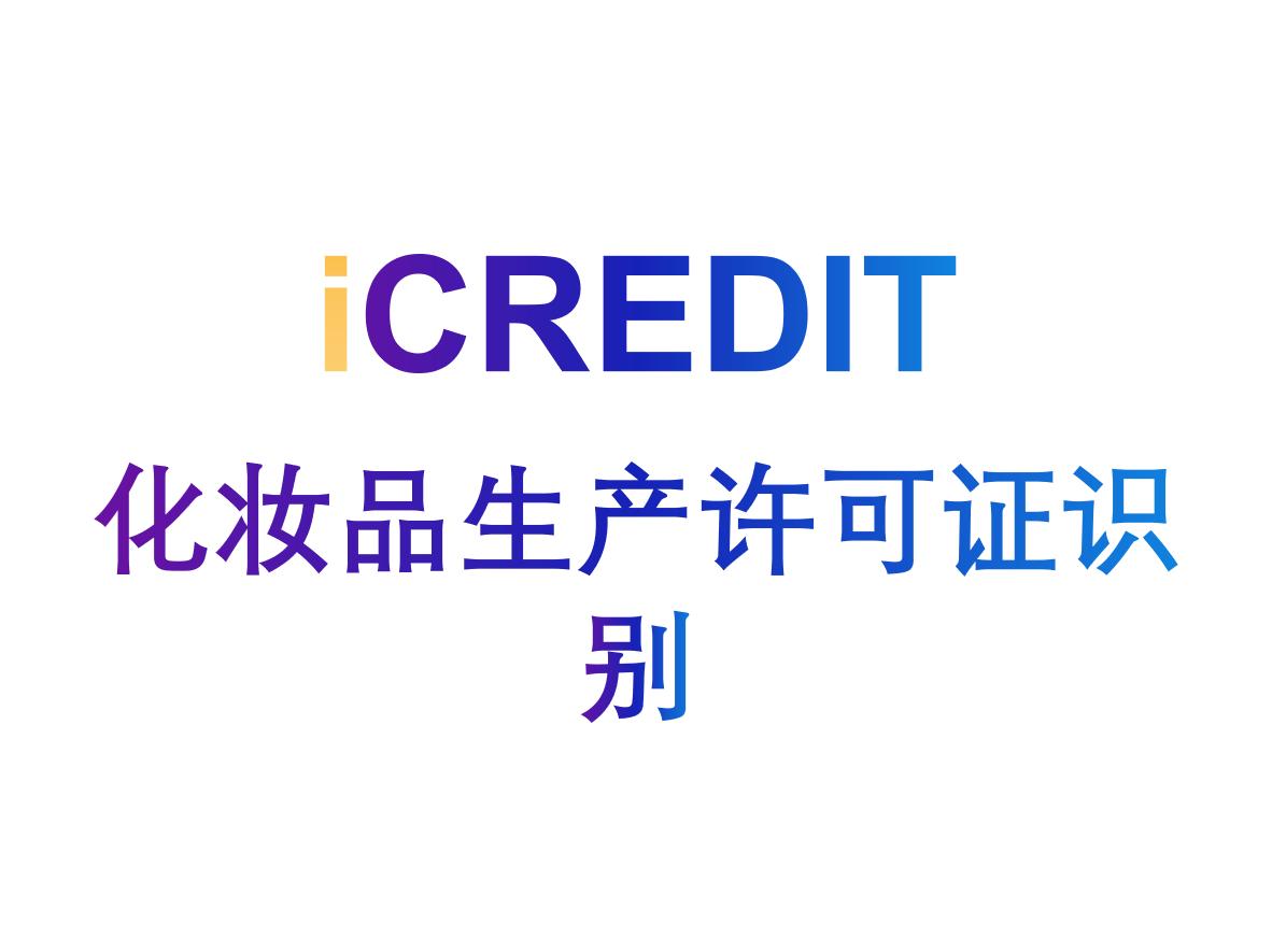 印刷文字识别–化妆品生产许可证识别-艾科瑞特(iCREDIT)