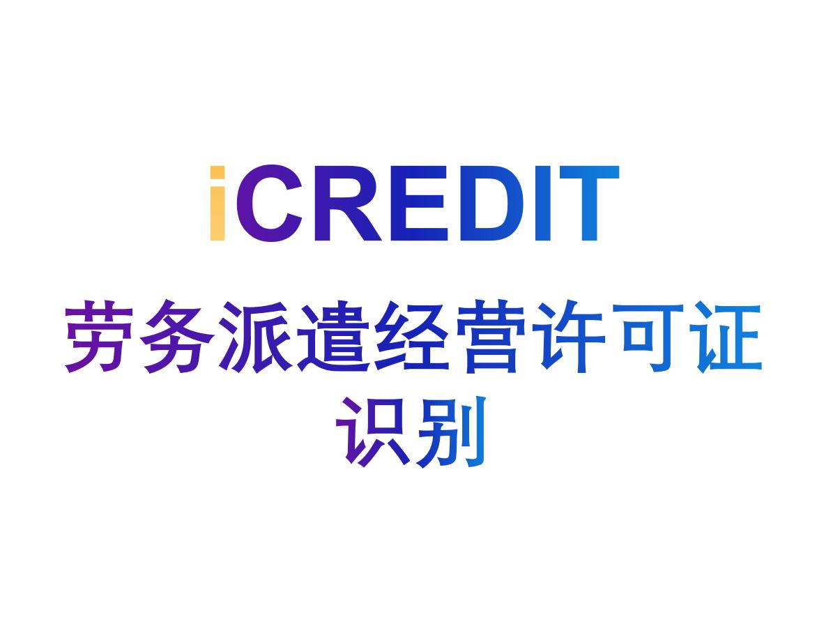 印刷文字识别–劳务派遣经营许可证识别-艾科瑞特(iCREDIT)