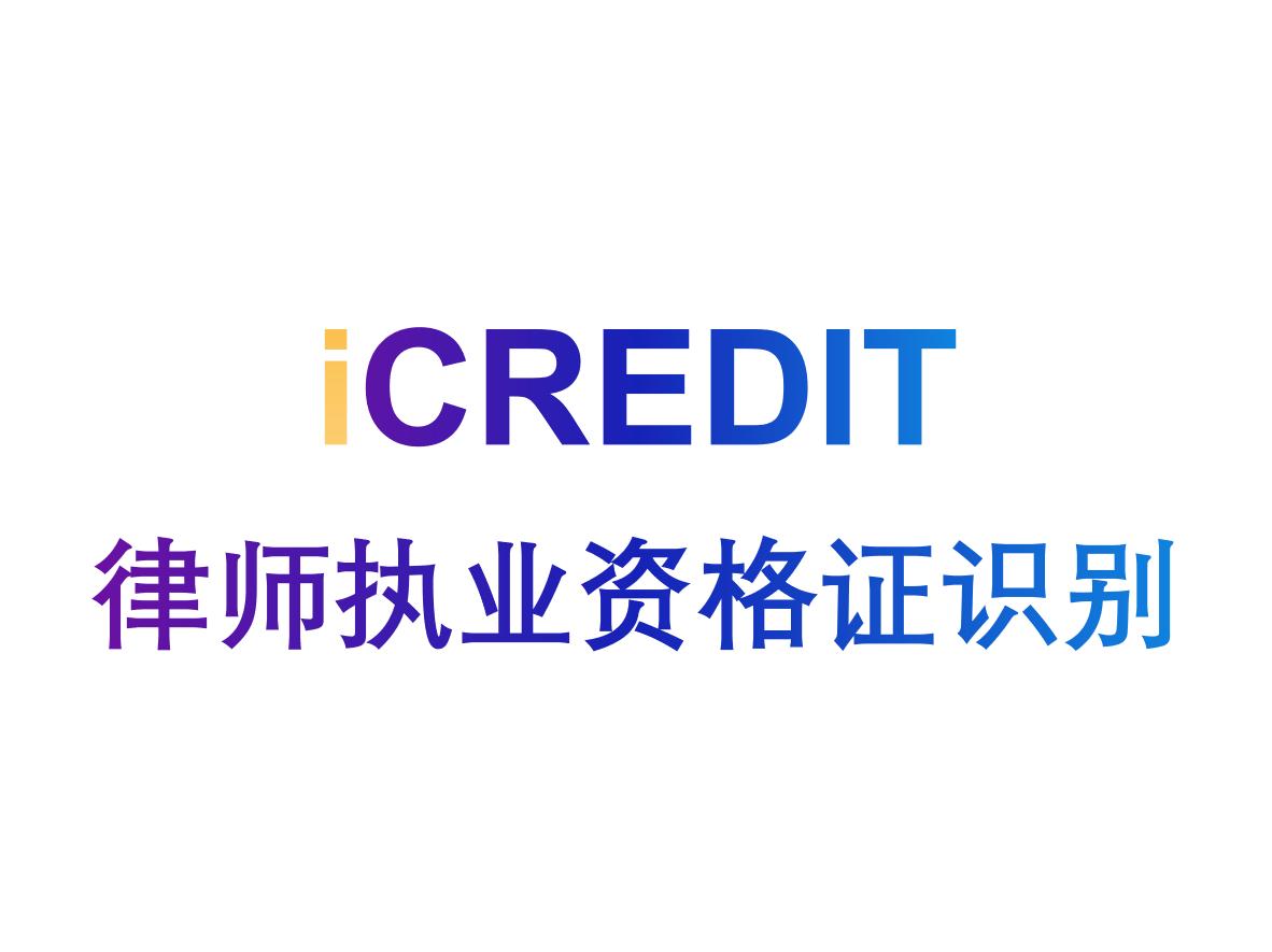 印刷文字识别–律师执业资格证识别-艾科瑞特(iCREDIT)