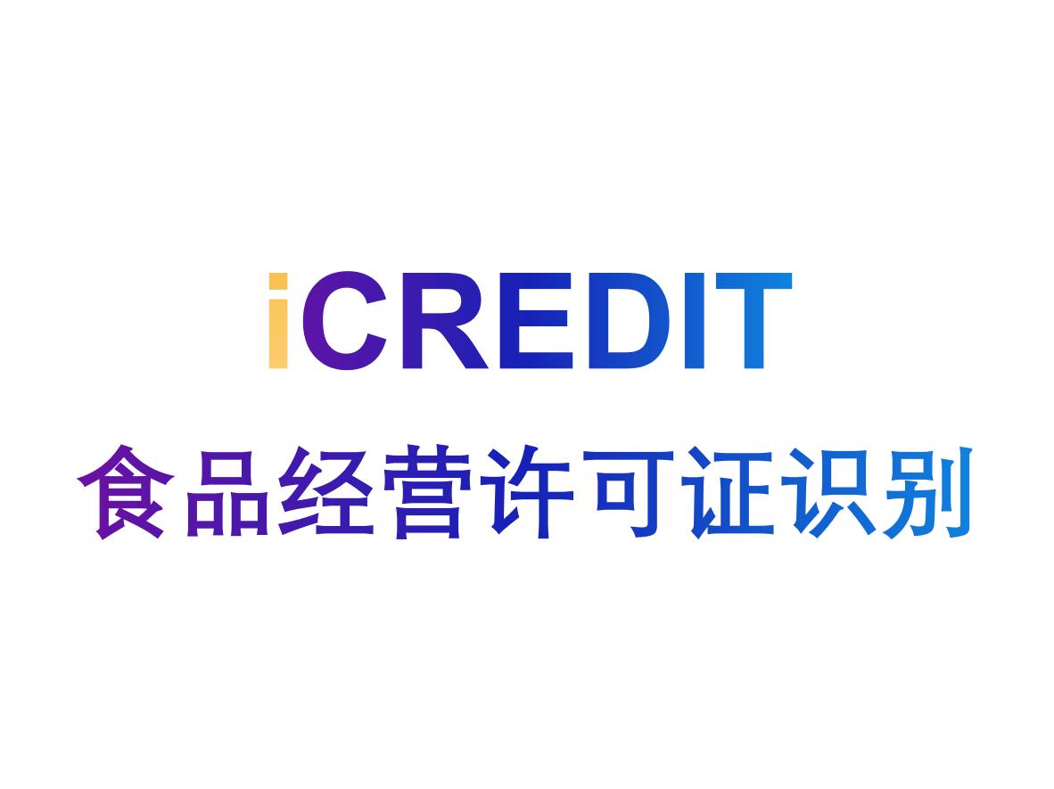 印刷文字识别-食品经营许可证识别-艾科瑞特(iCREDIT)