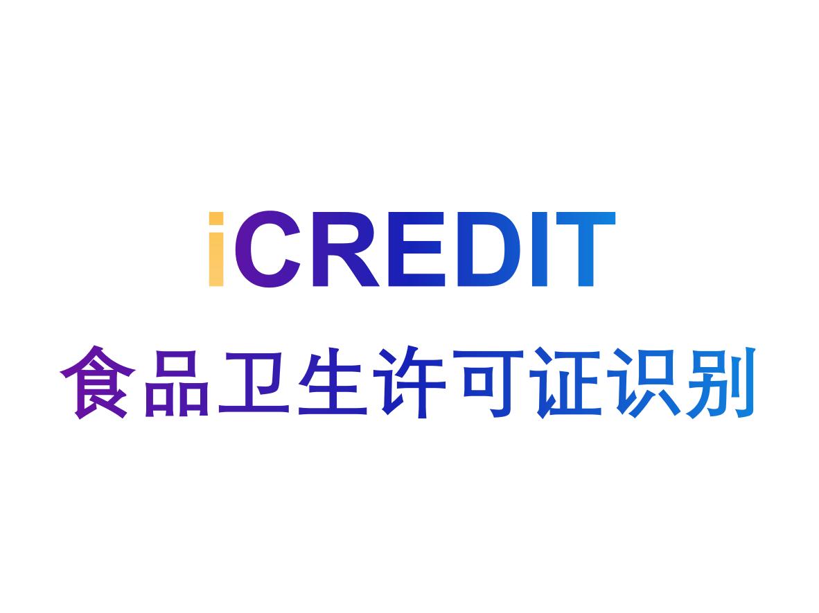 印刷文字识别–食品卫生许可证识别-艾科瑞特(iCREDIT)