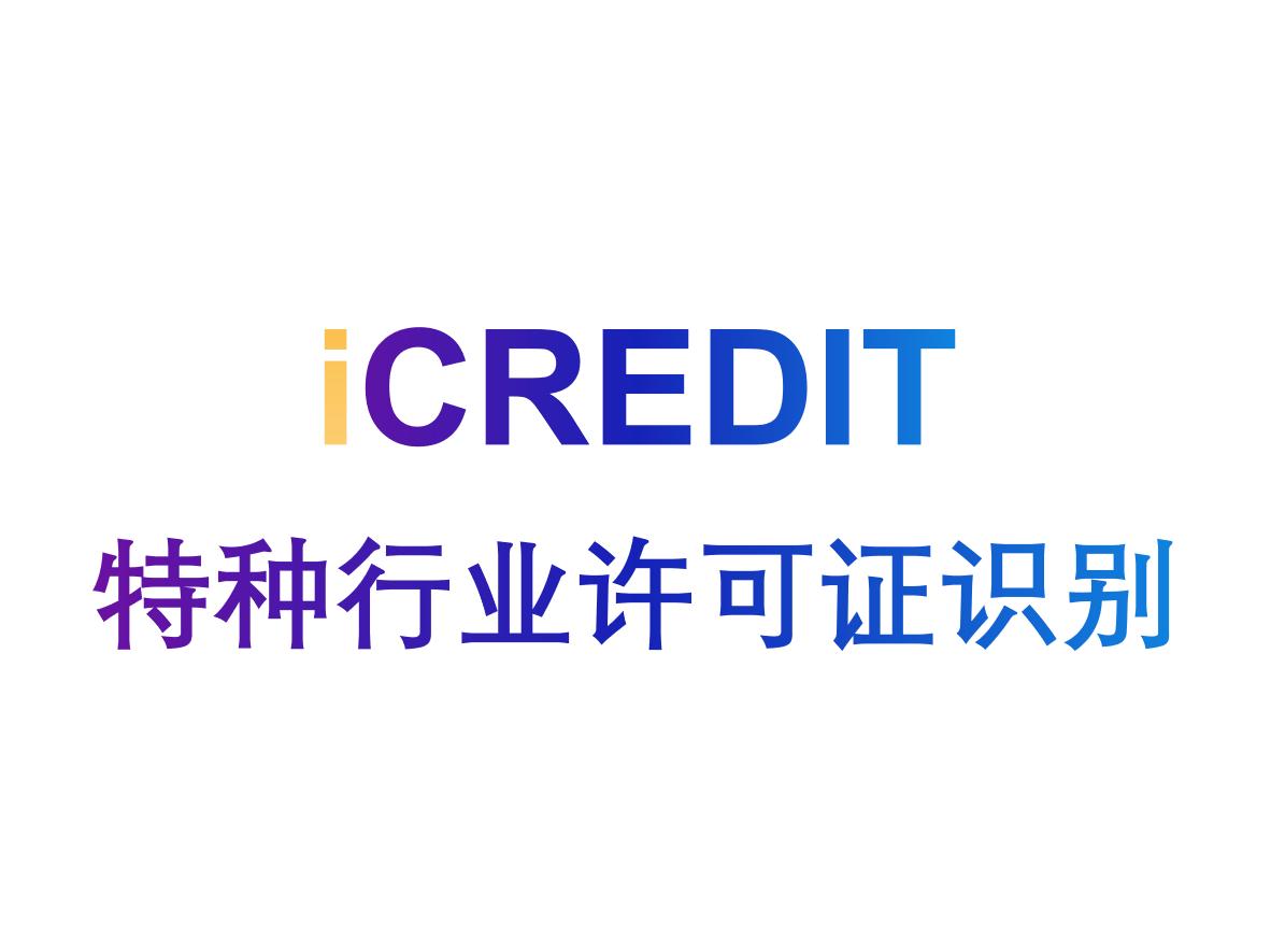 印刷文字识别–特种行业许可证识别-艾科瑞特(iCREDIT)
