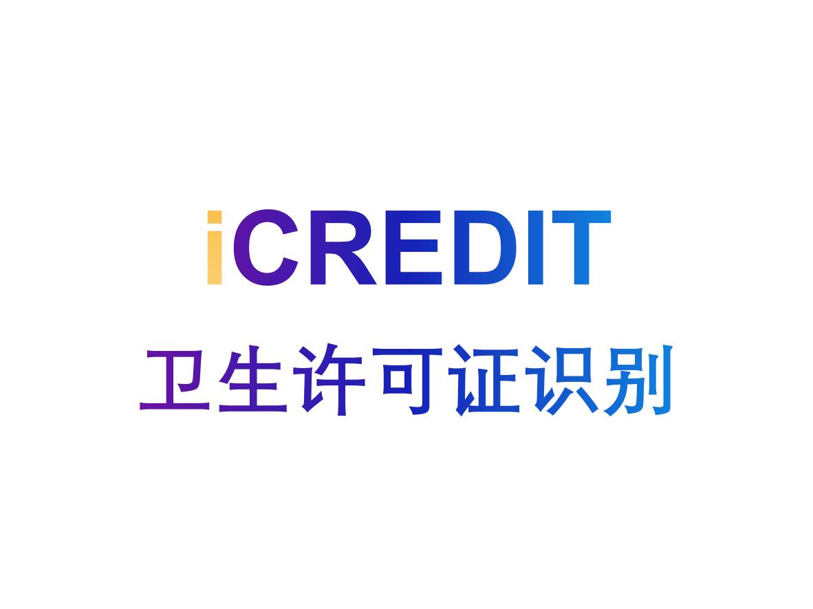 印刷文字识别–卫生许可证识别-艾科瑞特(iCREDIT)
